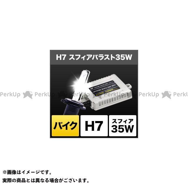 バイク用HIDコンバージョンキット 35W 汎用 スフィアライト SPHERE H7 LIGHT スフィアバラスト 6000K