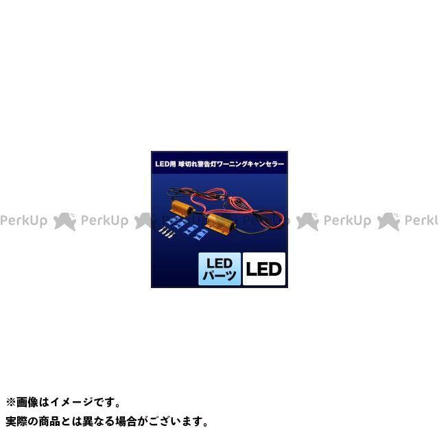 スフィアライト SPHERE LIGHT LED用 球切れ警告灯ワーニングキャンセラー(プロ仕様) クルマ用(2灯用)