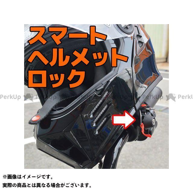 リドロック 汎用 スマートヘルメットロック リッドロックス 国産車汎用ホルダーボルト(6mmボルト2種類付属) ユニバーサルヘルメットロック/マットブラック(Lid-2003-B)  Lidlox