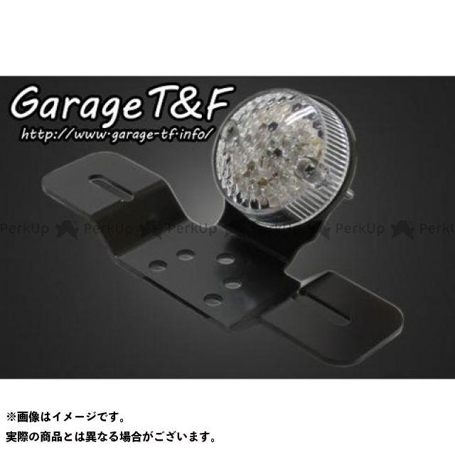ガレージT&F 250TR 純正フェンダー用 丸型テールランプ(クリアーレンズ仕様)LED ガレージティーアンドエフ
