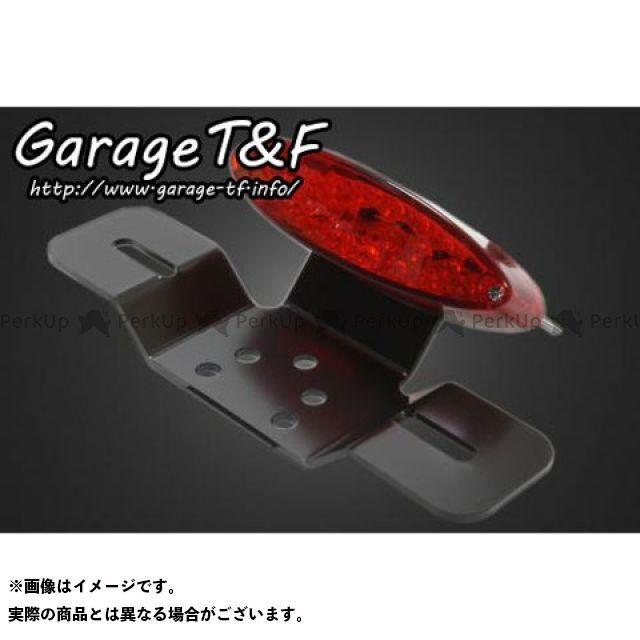 ガレージT&F 250TR 純正フェンダー用 スモールスネークアイテールランプLED ガレージティーアンドエフ