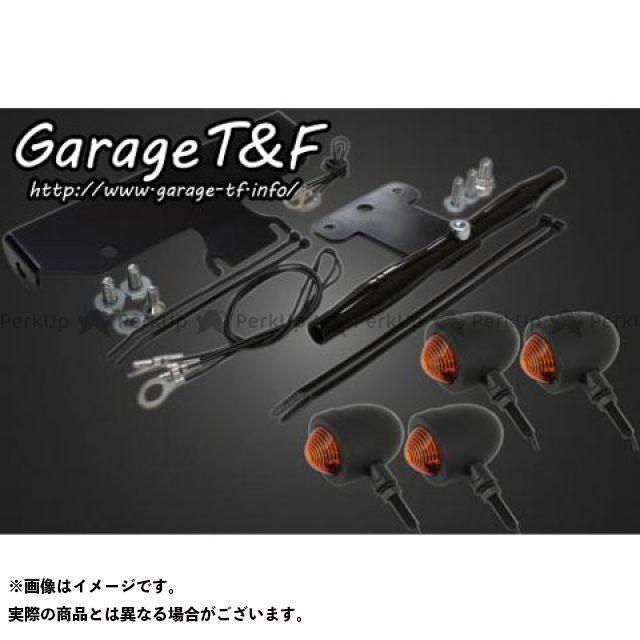 ガレージT&F ドラッグスタークラシック1100(DSC11) スモールブレットウィンカーキット クラシックモデル専用 ウィンカー:ブラック フロントステー:ブラック ガレージティーアンドエフ