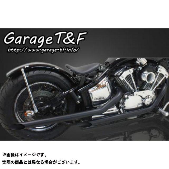 ガレージT&F ドラッグスター1100(DS11) ドラッグスタークラシック1100(DSC11) ドラッグパイプマフラー(ブラック) タイプ1 ガレージティーアンドエフ