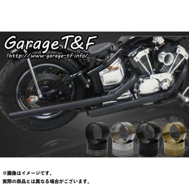 ガレージT&F ドラッグスター1100(DS11) ドラッグスタークラシック1100(DSC11) ドラッグパイプマフラー タイプ2 カラー:ブラック タイプ:エンド付き(コントラスト) ガレージティーアンドエフ