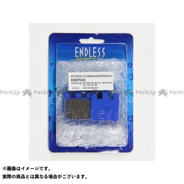 【エントリーで更にP5倍】エンドレス EMP005 レーシングシンタードパッド ENDLESS