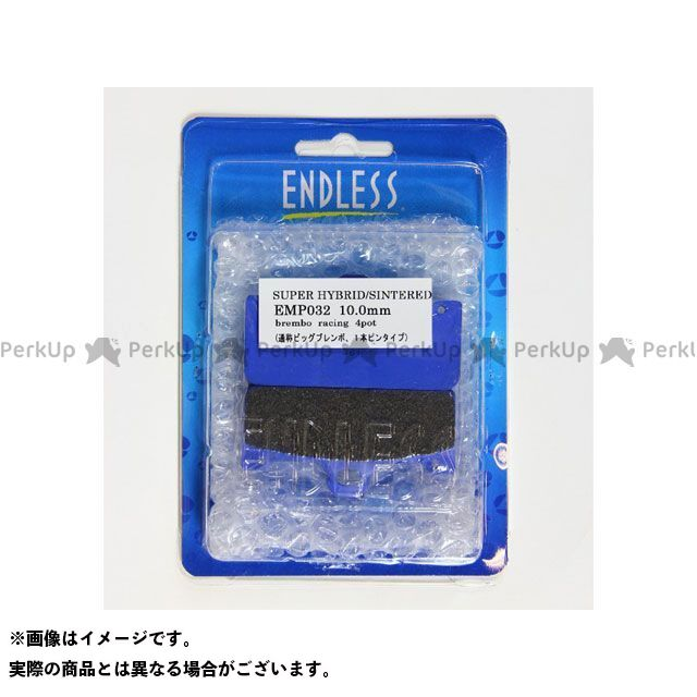 エンドレス 汎用 EMP032 ハイブリットシンタードブレーキパッド パッド厚:8mm厚 ENDLESS