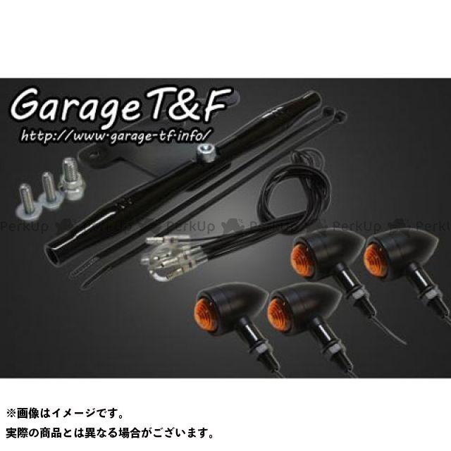 ガレージT&F ドラッグスター1100(DS11) ウインカー関連パーツ ロケットウィンカー(プレーン)キット スタンダードモデル専用 ブラック ブラック