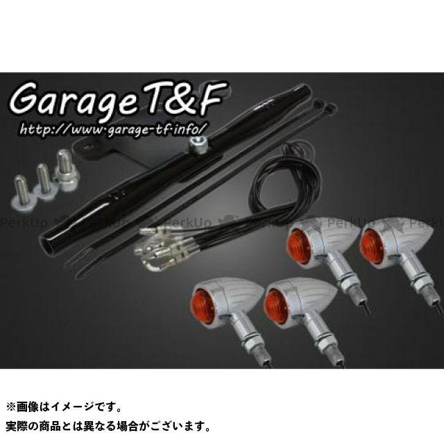 ガレージT&F ドラッグスター1100(DS11) ロケットウィンカー(スリット)キット スタンダードモデル専用 ウィンカー:メッキ フロントステー:ブラック ガレージティーアンドエフ