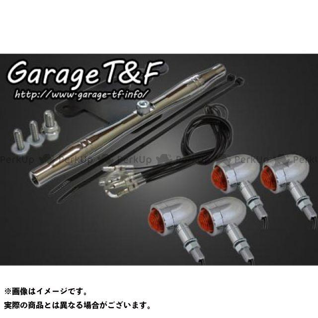 ガレージT&F ドラッグスター1100(DS11) マイクロウィンカーキット スタンダードモデル専用 ウィンカー:メッキ フロントステー:メッキ ガレージティーアンドエフ