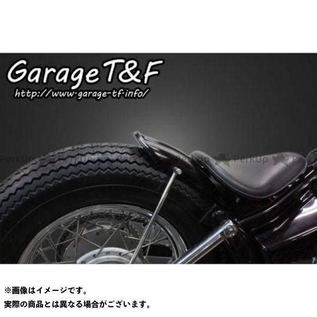 ガレージT&F ドラッグスター250(DS250) フェンダー ビンテージフェンダーキット(ショート)