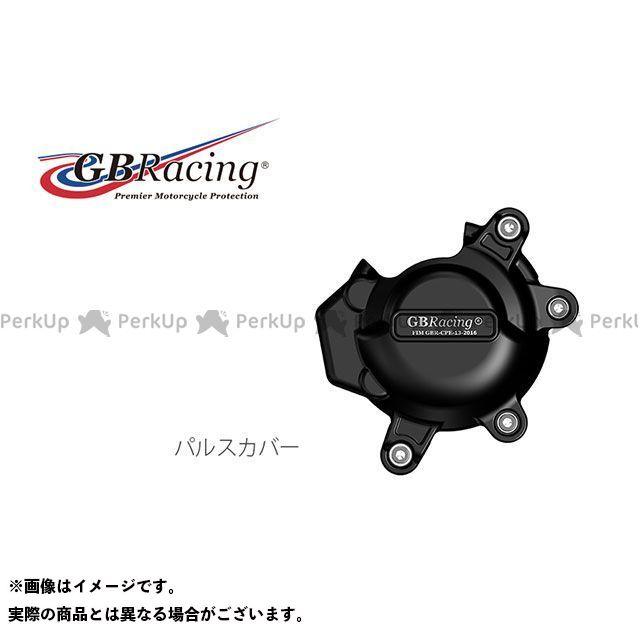 GBレーシング CBR650F その他のモデル パルスカバー GBRacing