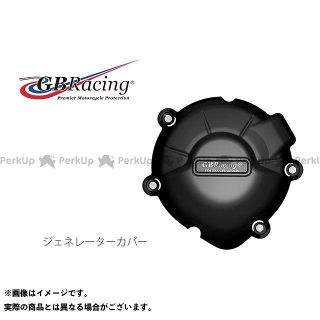GBRacing ジェネレーターカバー Z900 GBレーシング