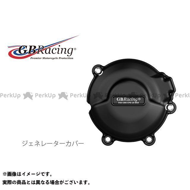 GBレーシング ZXR400 ZXR400R ジェネレーターカバー GBRacing