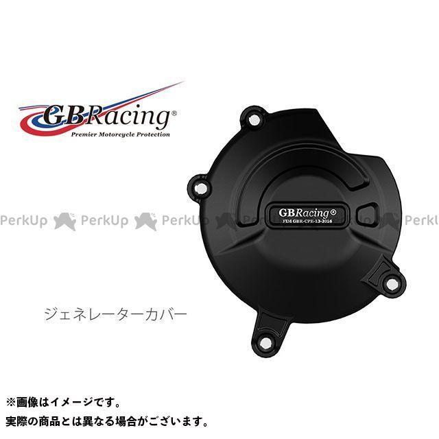 GBレーシング SV650 Vストローム650 ジェネレーターカバー GBRacing