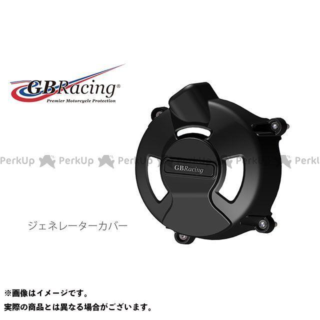 GBレーシング ジェネレーターカバー GBRacing