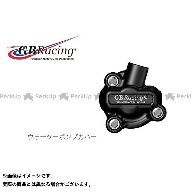 【エントリーで最大P23倍】GBレーシング ウォーターポンプカバー GBRacing