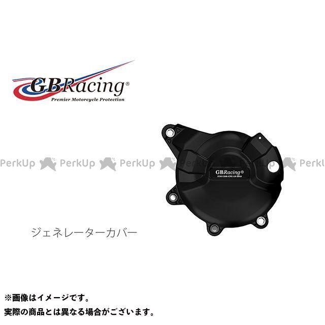 GBレーシング MT-07 XSR700 ジェネレーターカバー GBRacing