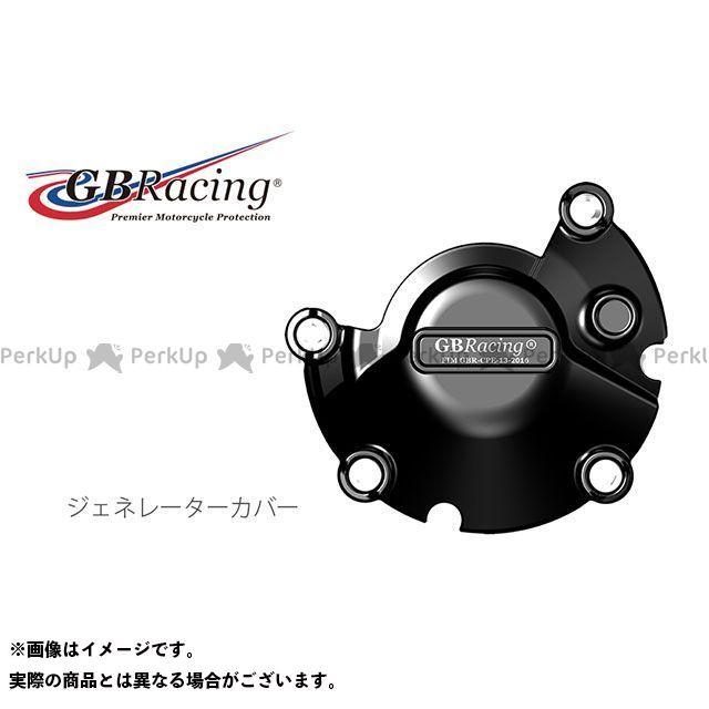 MT-10 GBレーシング ジェネレーターカバー GBRacing