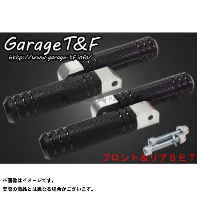 ガレージT&F ドラッグスター250(DS250) ステップ アルミフットペグタイプ I(ポリッシュ) フロント&リアセット フロント&リアセット ブラック