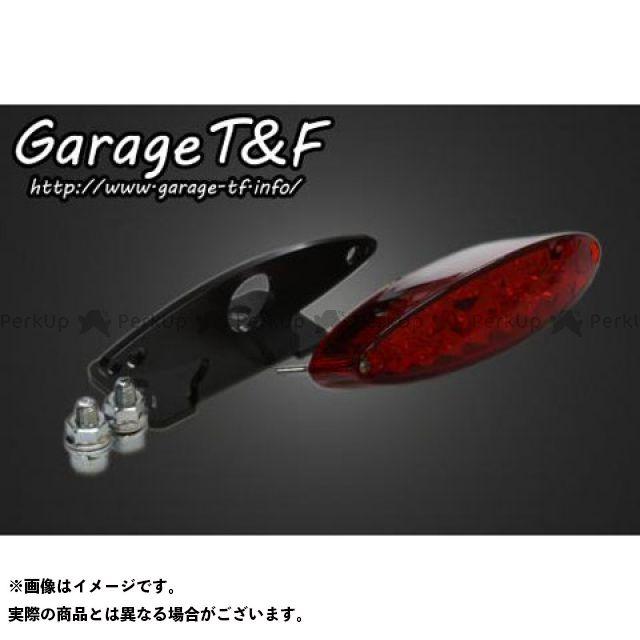 ガレージT&F ドラッグスター250(DS250) スモールスネークアイテールランプLED 純正フェンダー専用 ガレージティーアンドエフ