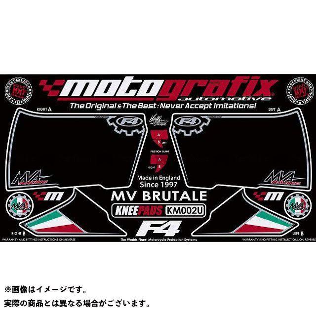 【エントリーで最大P23倍】モトグラフィックス その他のモデル KM002U ボディパッド Knee MVアグスタ MOTOGRAFIX