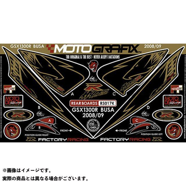 【エントリーで最大P23倍】モトグラフィックス 隼 ハヤブサ ボディパッド Rear スズキ タイプ:RS017K MOTOGRAFIX