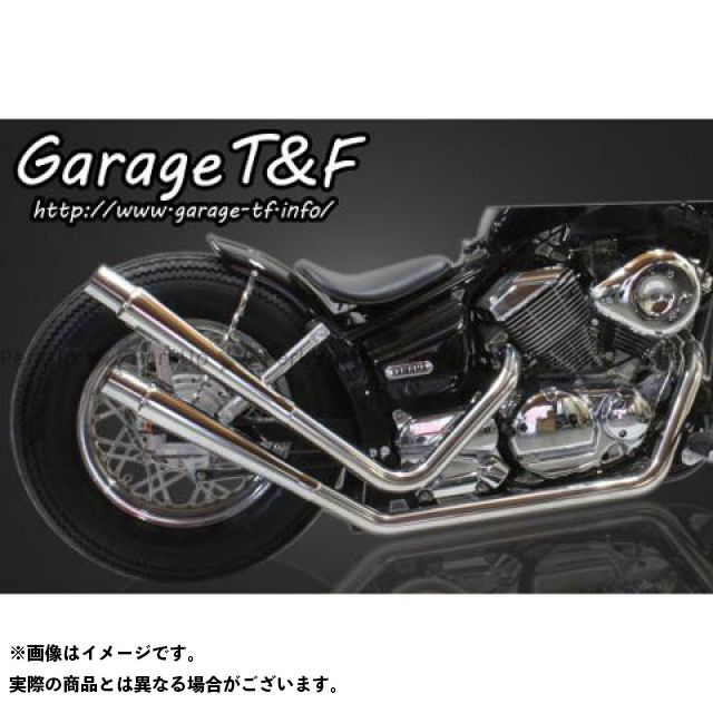 ガレージT&F ドラッグスター250(DS250) アップフレアマフラー ガレージティーアンドエフ