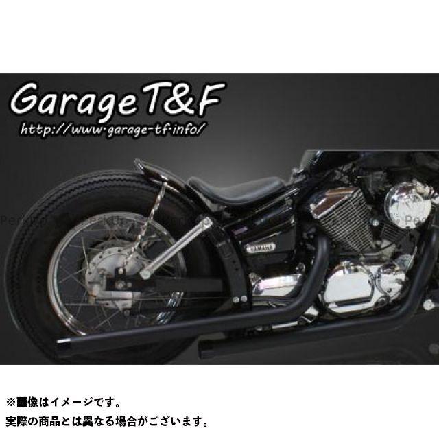 ガレージT&F ドラッグスター250(DS250) ドラッグパイプマフラー マフラーエンド付き マフラー:ブラック エンド:アルミ/ブラック ガレージティーアンドエフ