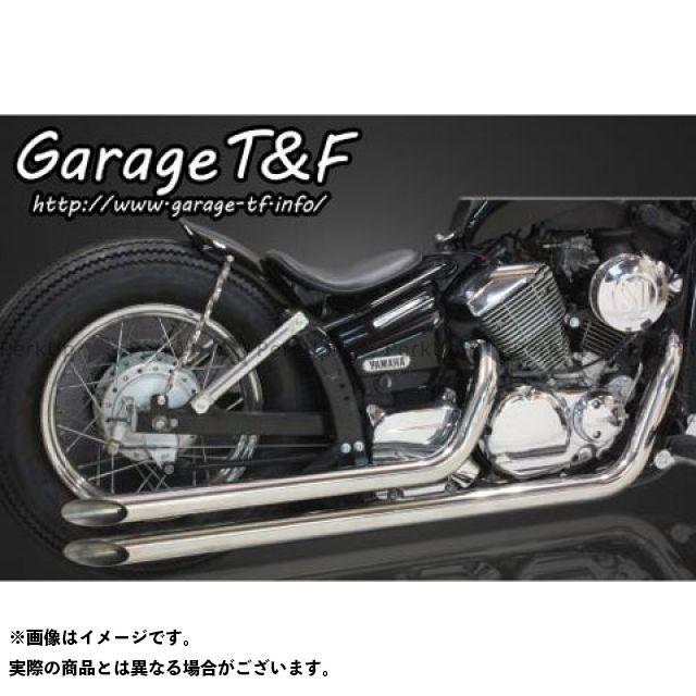 ガレージT&F ドラッグスター250(DS250) ロングドラッグパイプマフラー タイプI ステンレス