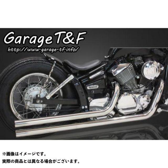 ガレージT&F ドラッグスター250(DS250) ロングドラッグパイプマフラー タイプII ステンレス