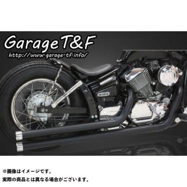 ガレージT&F ドラッグスター250(DS250) ロングドラッグパイプマフラー マフラーエンド付き マフラー:ブラック エンド:アルミ ガレージティーアンドエフ