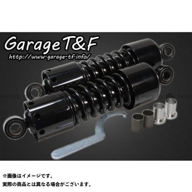 ガレージT&F ドラッグスター250(DS250) ツインサスペンション265mm ブラック ガレージティーアンドエフ