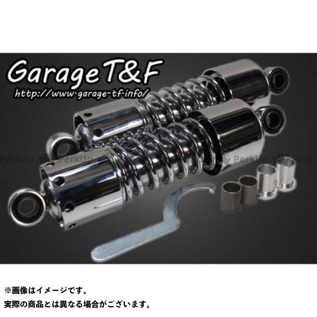 ガレージT&F ドラッグスター250(DS250) ツインサスペンション280mm(メッキ) カラー:メッキ ガレージティーアンドエフ