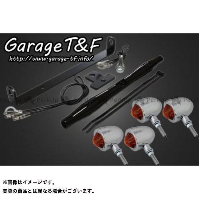 ガレージT&F ドラッグスター250(DS250) スモールブレットウィンカーキット ウィンカー:メッキ フロントステー:ブラック ガレージティーアンドエフ
