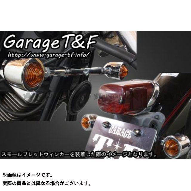 ガレージT&F ドラッグスター250(DS250) ウインカー関連パーツ ロケットウィンカー(スリット)キット ブラック メッキ