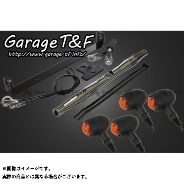 ガレージT&F ドラッグスター250(DS250) ウインカー関連パーツ マイクロウィンカーキット ブラック メッキ