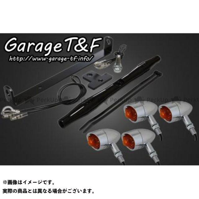 ガレージT&F ドラッグスター250(DS250) ウインカー関連パーツ ビレットウィンカー(メッキ)キット ブラック