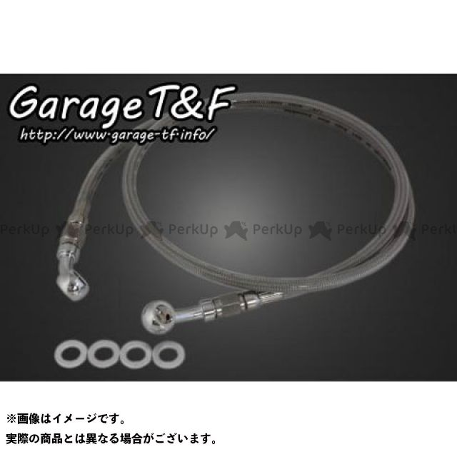 ガレージT&F ドラッグスター250(DS250) ブレーキホース 全長:1200mm ガレージティーアンドエフ