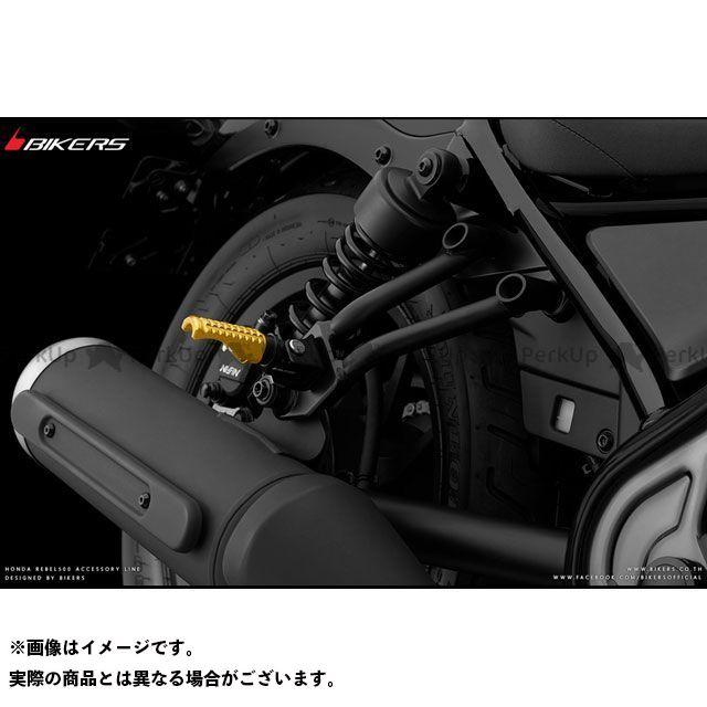 バイカーズ H0419 RRフットレスト カラー:ライトゴールド BIKERS