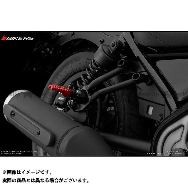 バイカーズ H0419 RRフットレスト カラー:レッド BIKERS