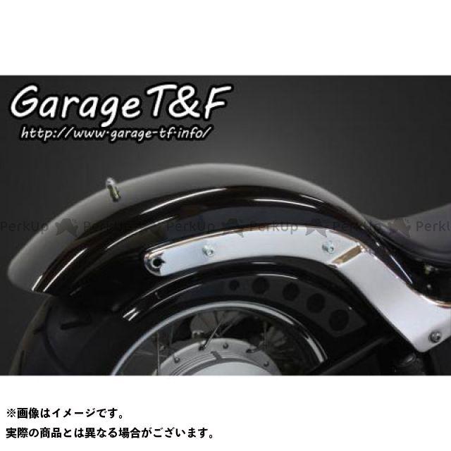 ガレージT&F ドラッグスター400(DS4) ショートコンバットリアフェンダー(スタンダードモデル専用) ガレージティーアンドエフ