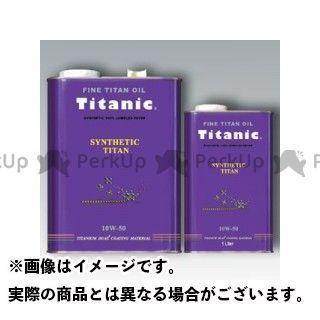 TITANIC シンセティックチタンオイル 10W-50 容量:4L チタニック
