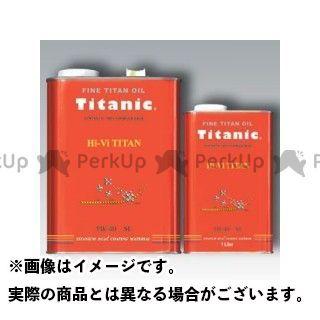TITANIC Hi-Vi チタンオイル 5W-40 容量:20L チタニック
