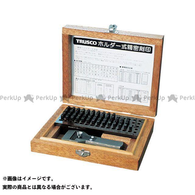 TRUSCO TRUSCO ハンドツール 工具 TRUSCO ホルダー式精密刻印 4mm  TRUSCO