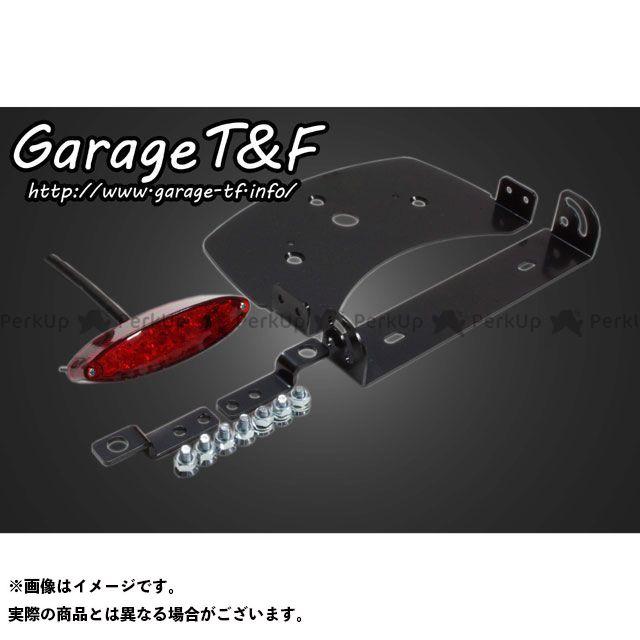 ガレージT&F ドラッグスター400(DS4) ドラッグスタークラシック400(DSC4) 純正フェンダー用 スモールスネークアイテールLED ガレージティーアンドエフ