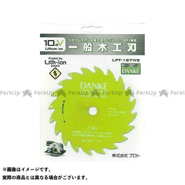 ムサシ musashi 日用品 雑貨 即出荷 ダンケLPT-187WB 式丸のこ専用一般木工刃 ランキングTOP10 無料雑誌付き