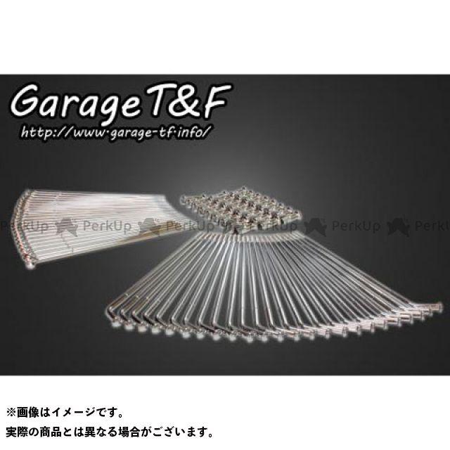 ガレージT&F ドラッグスタークラシック400(DSC4) スポークセット(メッキ) 16インチ フロント専用  ガレージティーアンドエフ