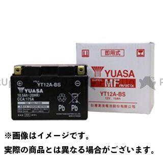 【無料雑誌付き】台湾ユアサ 隼 ハヤブサ スカイウェイブ250 TYT12A-BS 台湾YUASA