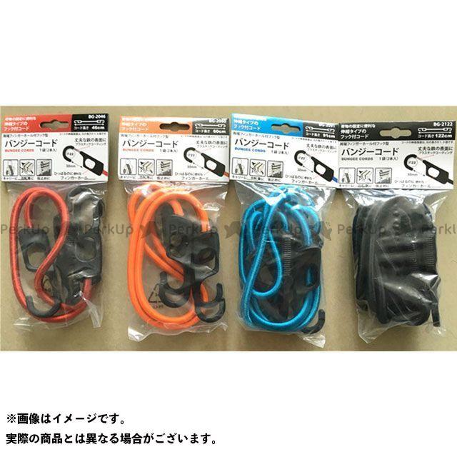 おすすめ特集 坂謙 SAKAKEN 日用品 雑貨 無料雑誌付き 新色 ブルー 9mmx91cm バンジーコード
