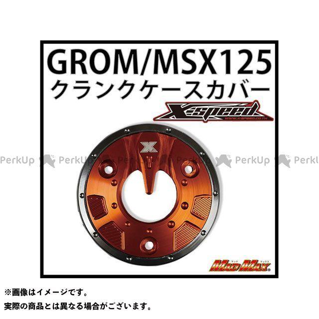 【エントリーで最大P23倍】マッドマックス グロム X-SPEED製 クランクケースカバー グロム(MSX125) MADMAX